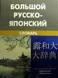 Большой русско-японский словарь. Живой Язык