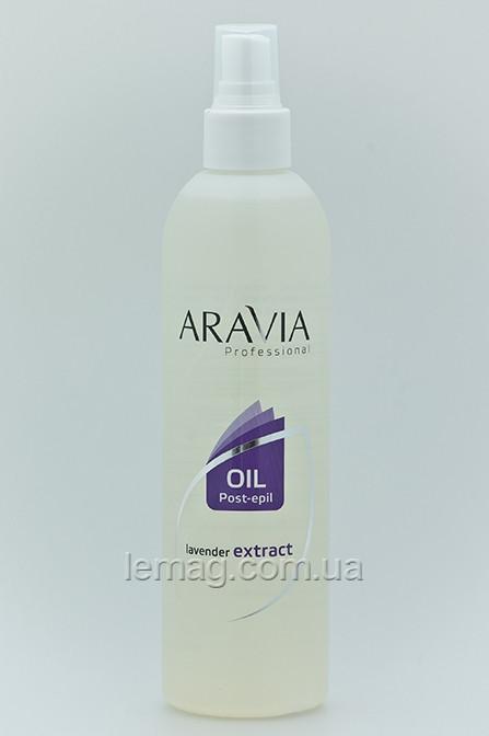 """Aravia Масло после депиляции с экстрактом """"Лаванды"""" для чуствительной кожи, 300 мл"""