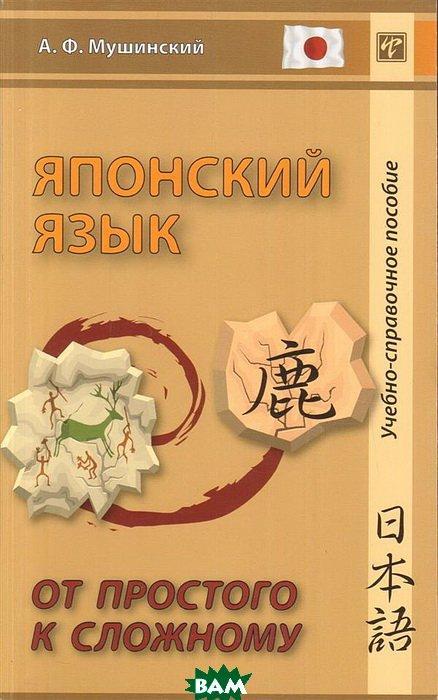 Мушинский Альберт Феликсович Японский язык. От простого к сложному