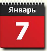 7 января - выходной!