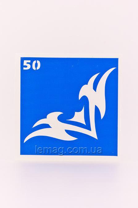 Boni Kasel Трафарет для био тату 6x6 см - 050, 1 шт