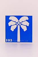 Boni Kasel Трафарет для био тату 6x6 см - 103, 1 шт.