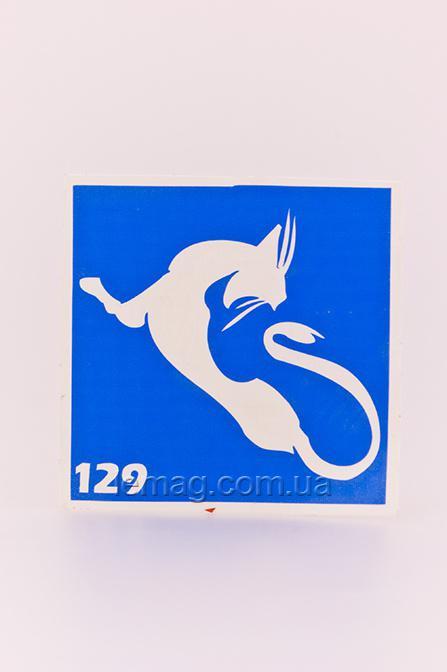 Boni Kasel Трафарет для био тату 6x6 см - 129, 1 шт