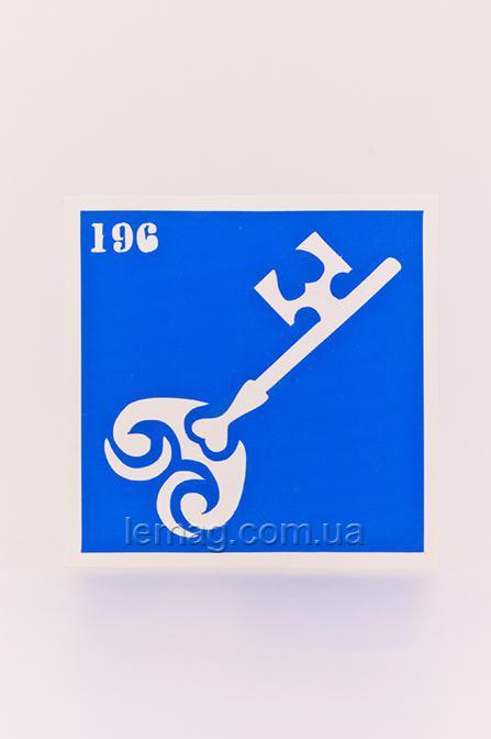 Boni Kasel Трафарет для био тату 6x6 см - 196, 1 шт