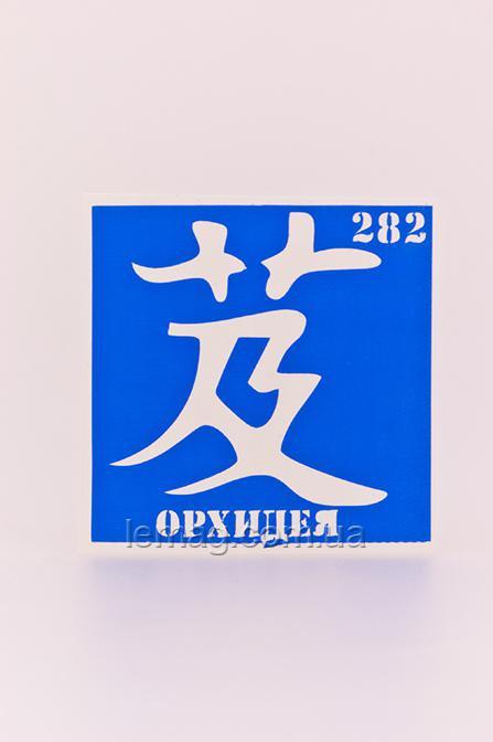 Boni Kasel Трафарет для био тату 6x6 см - 282, 1 шт