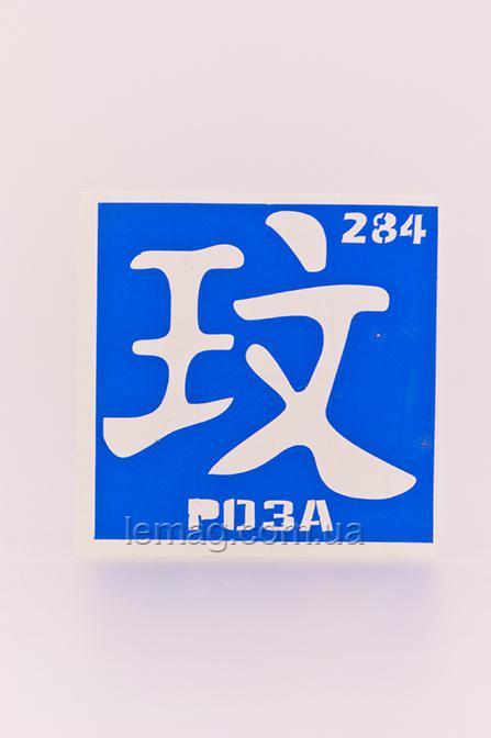 Boni Kasel Трафарет для био тату 6x6 см - 284, 1 шт