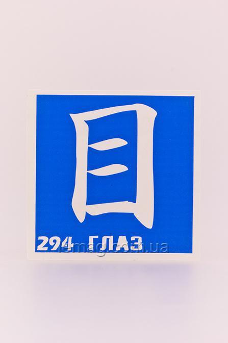Boni Kasel Трафарет для био тату 6x6 см - 294, 1 шт