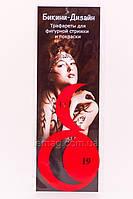 Boni Kasel Многоразовый трафарет для фигурной стрижки 19, 5 шт.