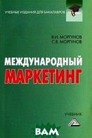 В. И. Моргунов, С. В. Моргунов Международный маркетинг