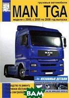 Грузовые автомобили MAN TGA. Руководство по ремонту. Техническое обслуживание. Схемы электрооборудования