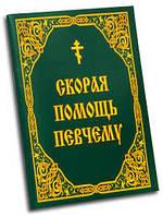 Скорая помощь певчему. Из методик Клиросной школы при Свято-Троицком Ионинском монастыре
