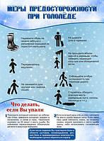 Осторожно, гололёд: подбираем зимнюю обувь