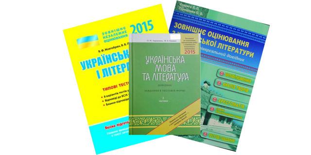 ЗНО з української мови та літератури