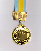 Медаль место 1-золото  (металл, d-5см, 36,7g, на ленте)