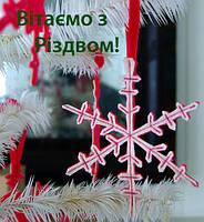 З Різдвом вітаємо Вас и Ваші сім`ї! 7-го ми відпочиваємо!