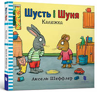 Шусть і Шуня, Калюжка, Аrtbooks (9786177395743)