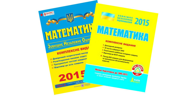 ЗНО з математики