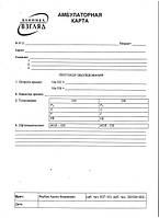 Печать бланков для медицины А4 газетка, фото 1