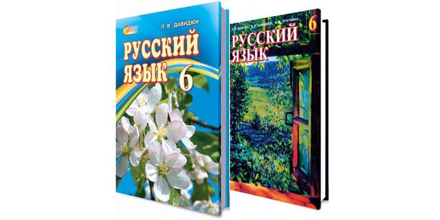 Русский язык и литература
