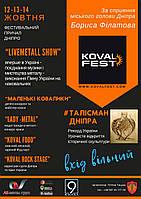 Фестиваль ковалів у Дніпрі Koval Fest