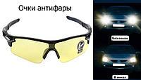 Противоударные очки антифары для водителей с черными дужками (антиблики)