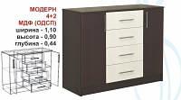 Комод Модерн 4+2 МДФ