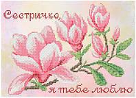 СКМ-219. Схема для вишивки бісером Сестричко, я тебе люблю!