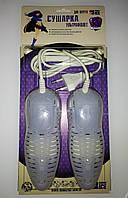Сушка для обуви ультрафиолет