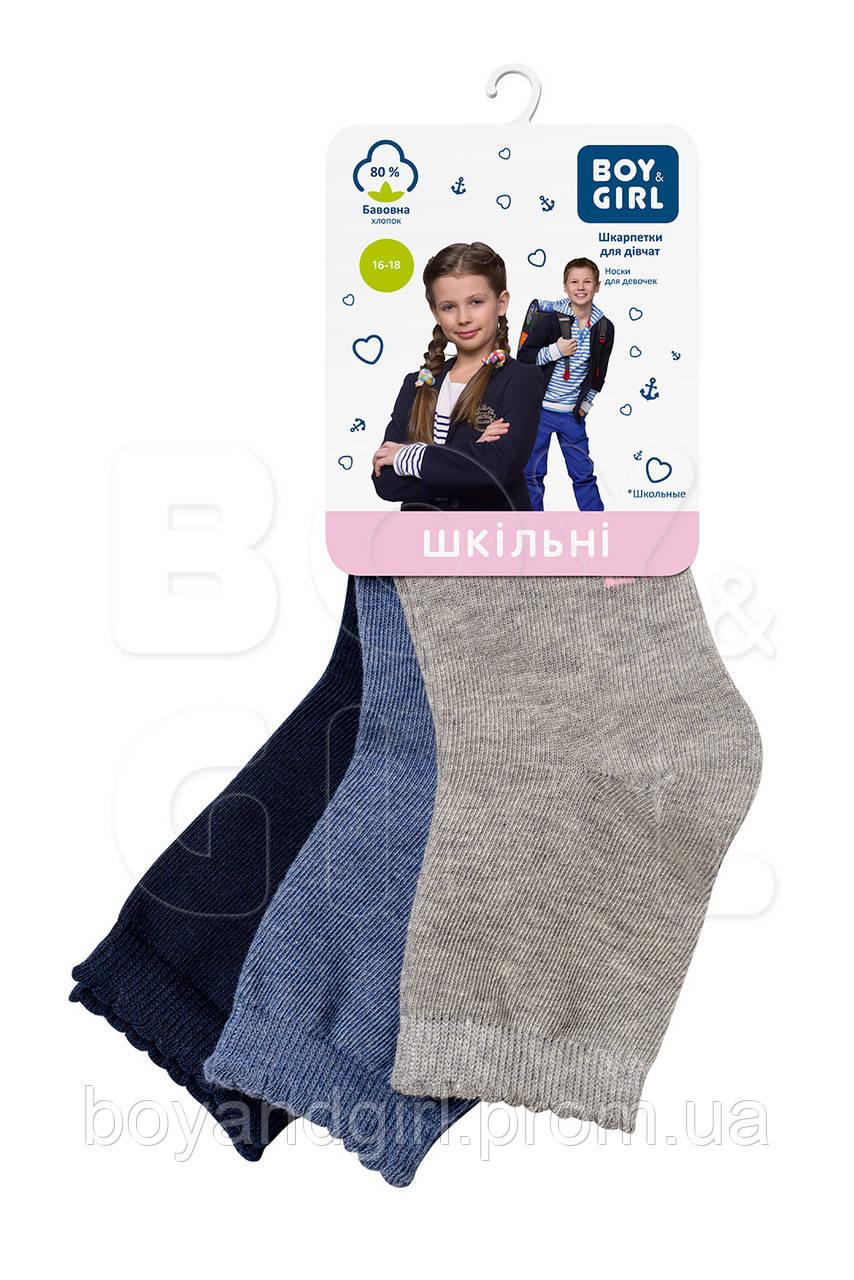 Носки хлопковые для девочки, эконом-упаковка 3 в 1