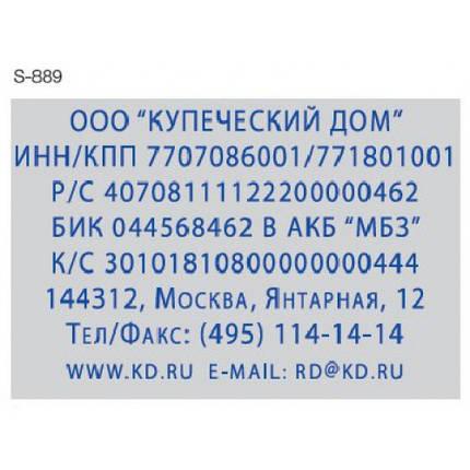 Самонаборный штамп Shiny S-889, 64х40мм, фото 2