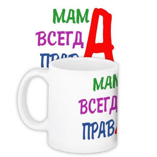 Кружка с принтом Мама всегда права 330 мл (KR_14M011)