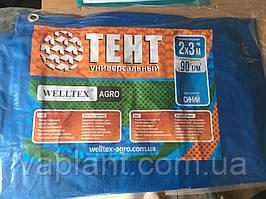 Тент тарпаулин 3х4 (ГОЛУБОЙ) 90г/м2  защита от солнца, ветра и дождя
