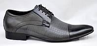 Туфли мужские из натуральной кожи, серые. Размеры 42, 43, 44. Tezoro 14MV076.
