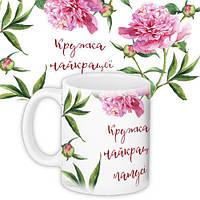Кружка с принтом Кружка найкращої матусі з квітами 330 мл (KR_DBL027)