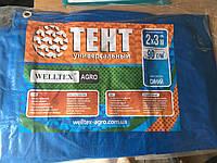 Тент тарпаулин 6х8 (ГОЛУБОЙ) 90г/м2  защита от солнца, ветра и дождя