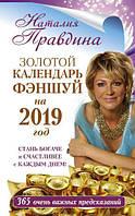 Правдина Н.Б. Золотой календарь фэншуй на 2019 год. 365 очень важных предсказаний.