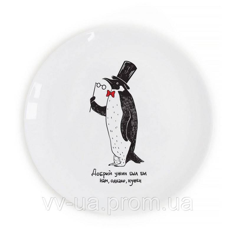 Тарелка Orner Пингвин, 25 см (orner-0032)