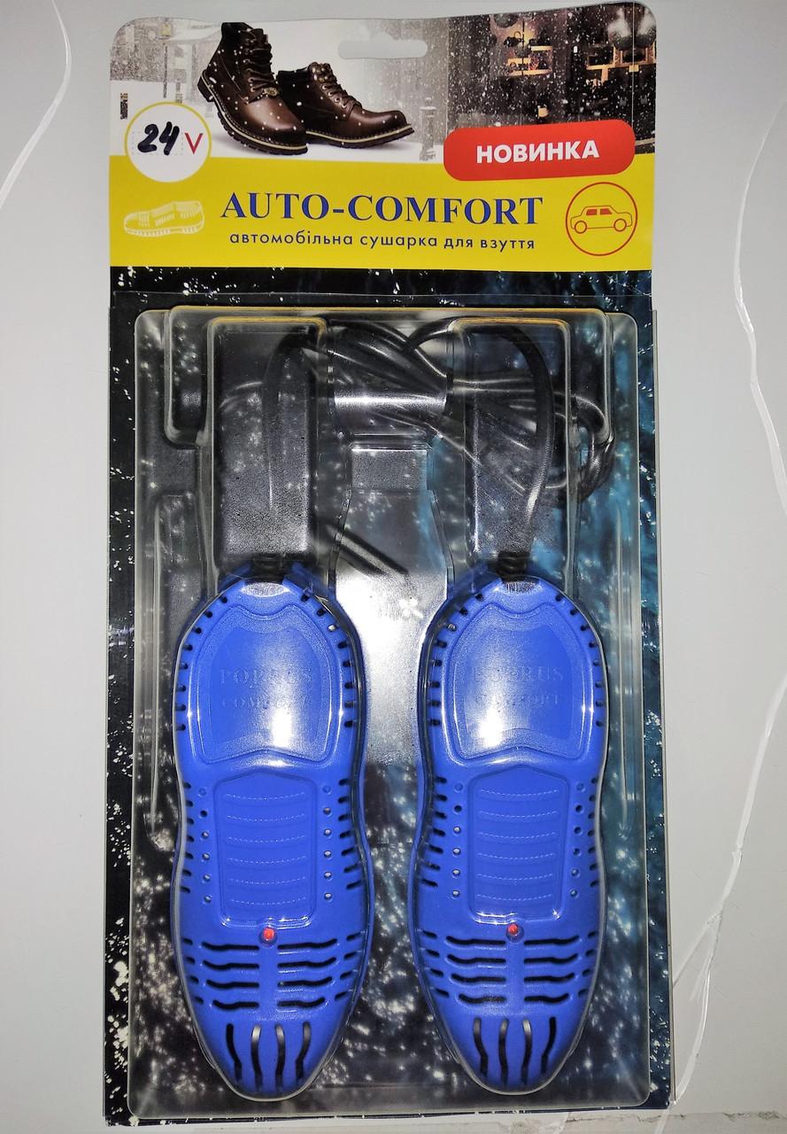 АВТОМОБИЛЬНАЯ СУШКА ДЛЯ ОБУВИ POPRUS AUTO-COMFORT 12В синяя