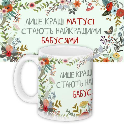Кружка с принтом Лише кращі матусі стають найкращими бабусями 330 мл (KR_DPDU035)