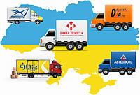Курьерская Доставка по Украине до подъезда!