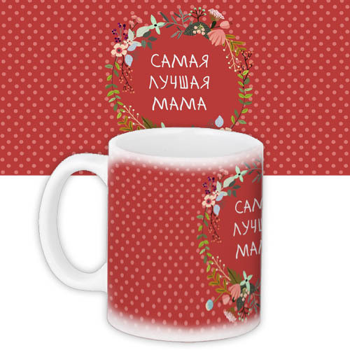 Кружка с принтом Самая лучшая мама 330 мл красная (KR_FLG075)