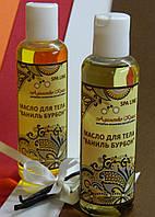 Натуральное, массажное ванильное масло для тела  50мл.