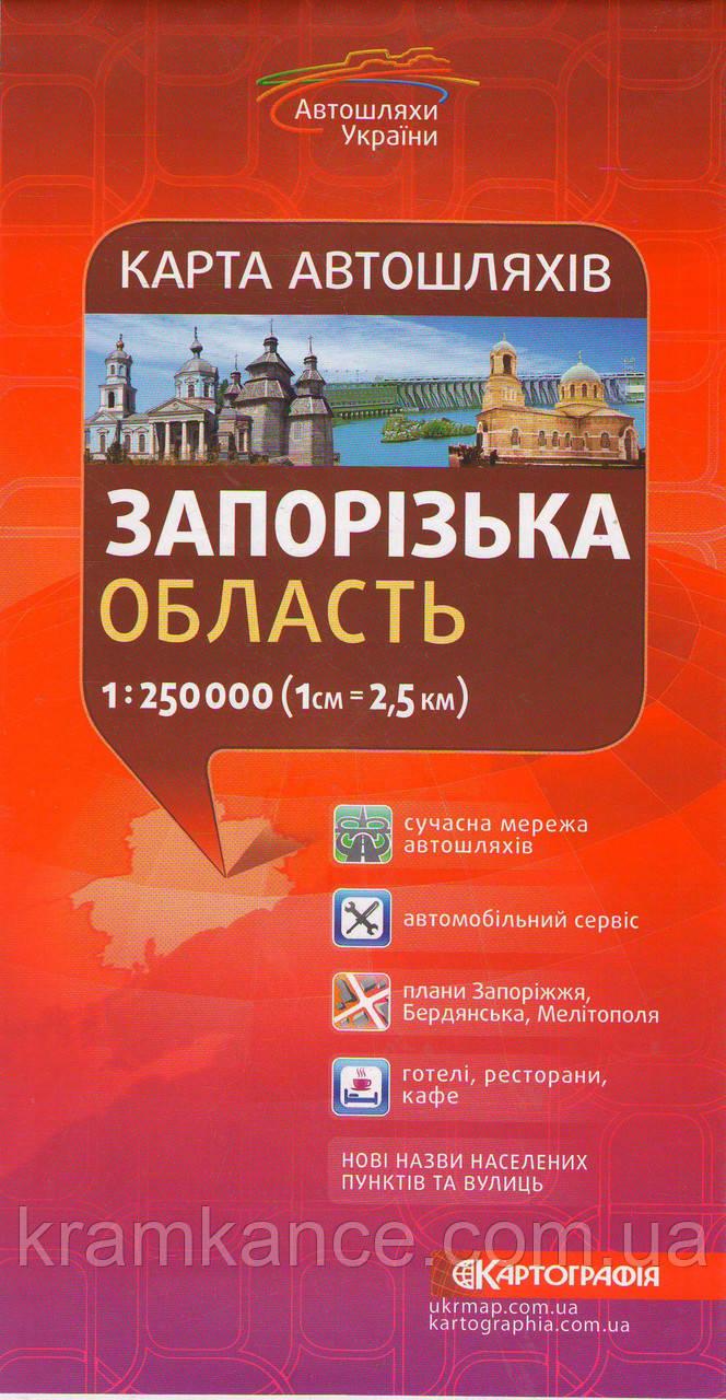 Карта автодорог Украины (Запорожская обл)