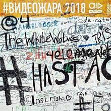 ВидеоЖара 2018 Киев  9-10 июня