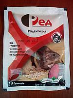Ред родентицид, 10 брикетов на 40 м² — приманка для уничтожения мышевидных грызунов (крыс, мышей, полёвок)