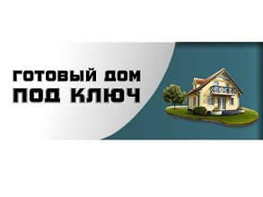 Готовый дом под ключ