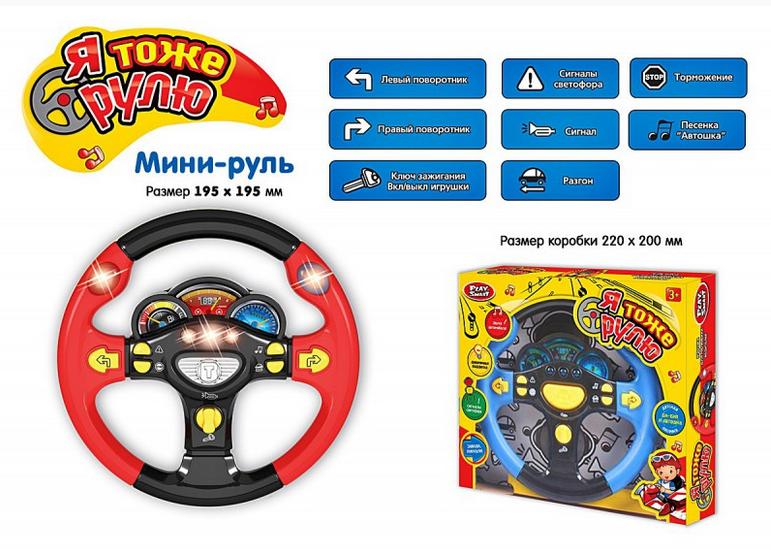 Руль музыкальный со световыми эффектами. Детский интерактивный руль. Детский игрушечный руль.