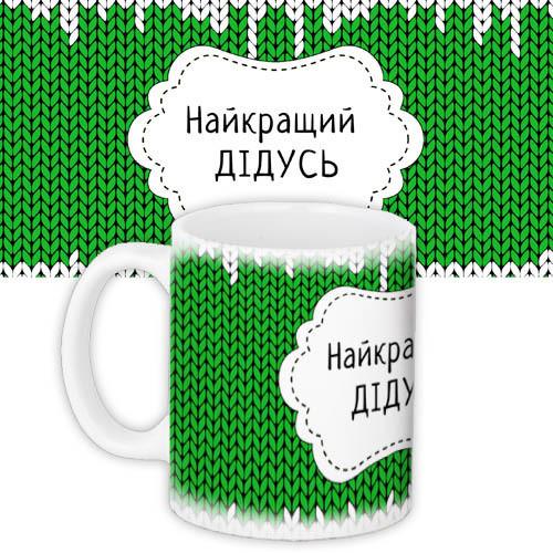 Кружка с принтом Найкращий дідусь 330 мл зелёная (KR_NGNASR066)