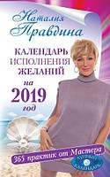 Правдина Н.Б. Календарь исполнения желаний на 2019 год. 365 практик от Мастера. Лунный календарь