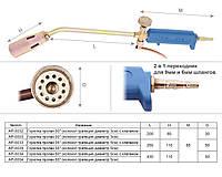 """Пальник пропан 30"""" (дзвін трапеція діаметр 3 см) з клапаном"""